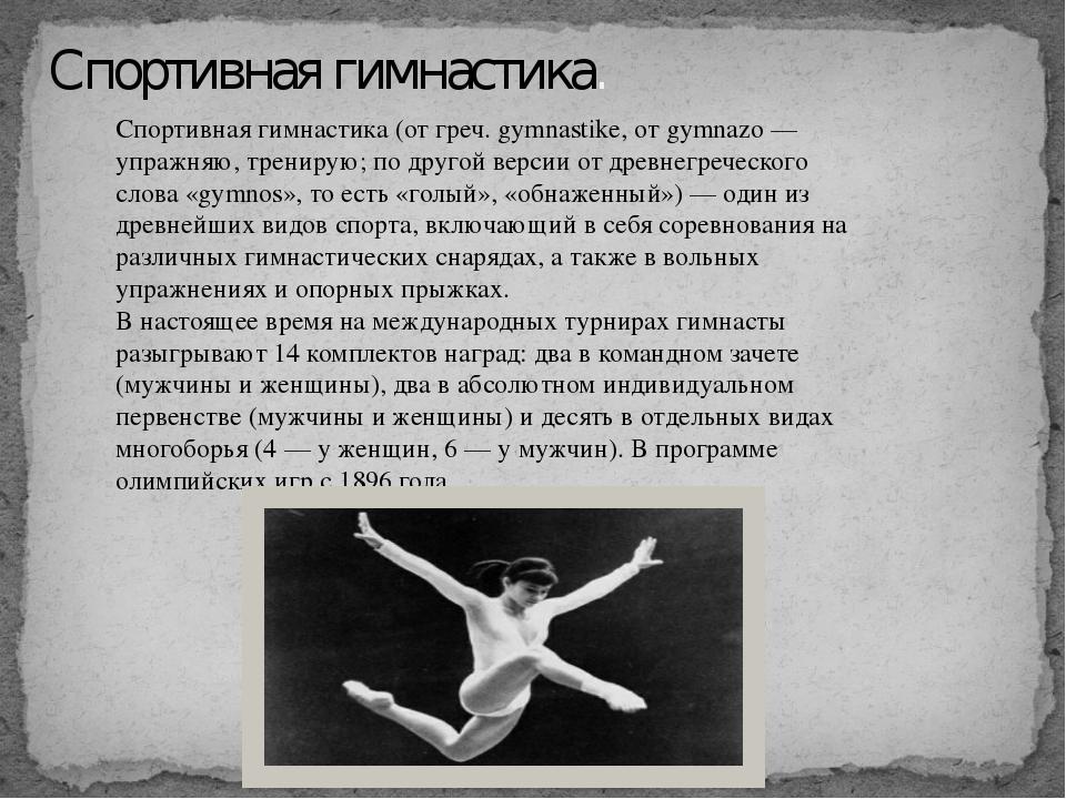 Спортивная гимнастика. Спортивная гимнастика (от греч. gymnastike, от gymnazo...