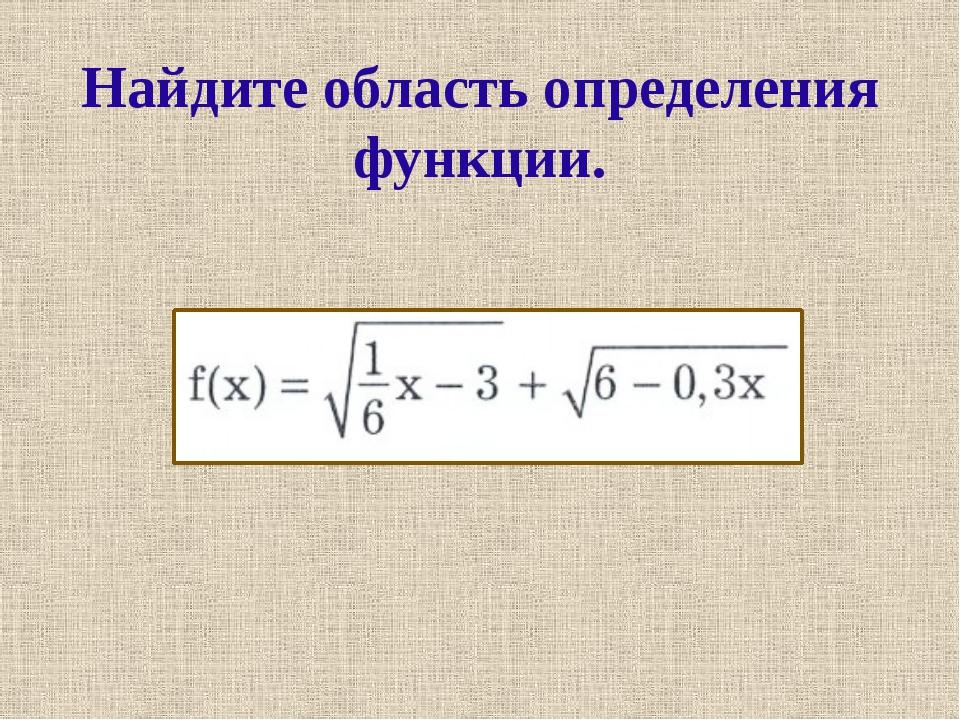 Найдите область определения функции.