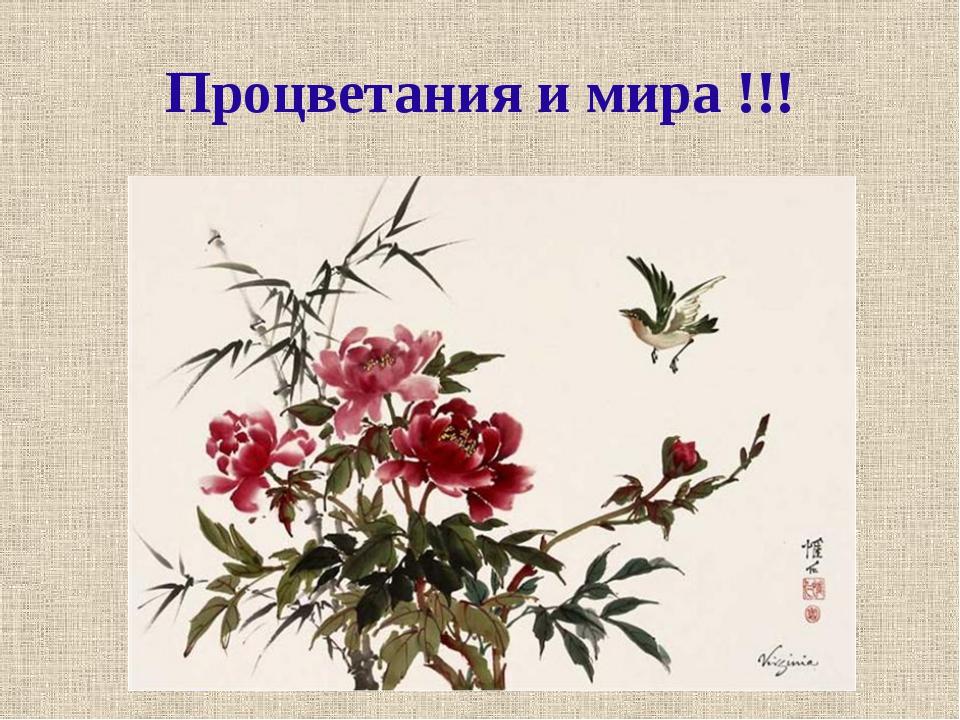 Процветания и мира !!!