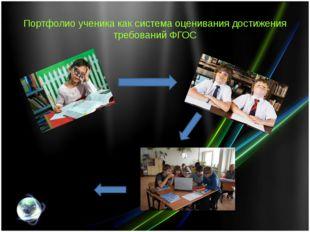 Портфолио ученика как система оценивания достижения требований ФГОС ВУЗ