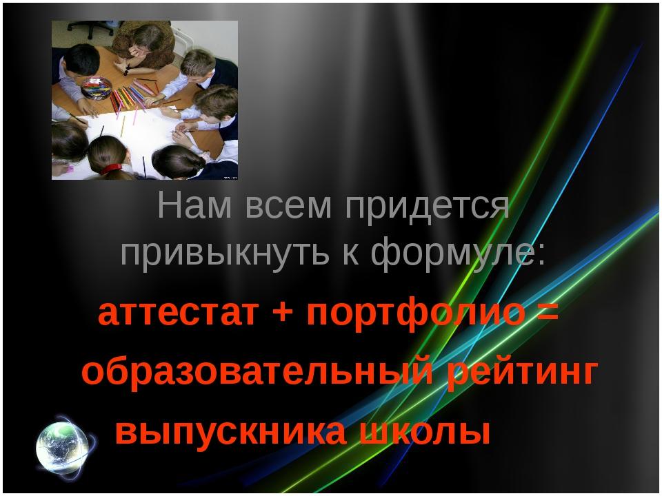 Нам всем придется привыкнуть к формуле: аттестат + портфолио = образовате...