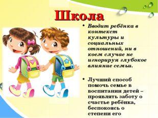 Школа Вводит ребёнка в контекст культуры и социальных отношений, ни в коем сл