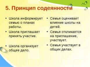 5. Принцип содеянности Школа информирует семью о планах работы. Школа приглаш