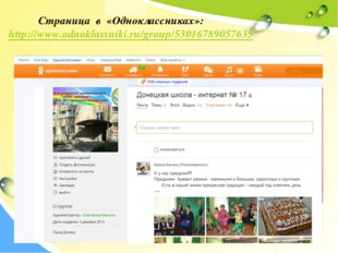 Страница в «Одноклассниках»: http://www.odnoklassniki.ru/group/53016789057635