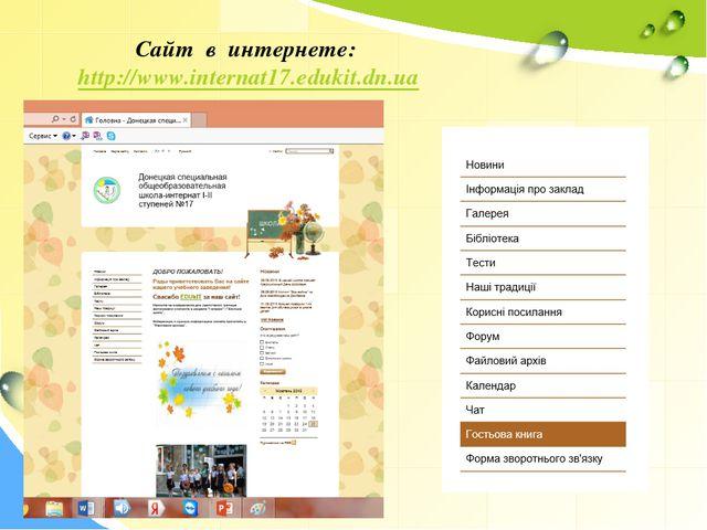 Сайт в интернете: http://www.internat17.edukit.dn.ua