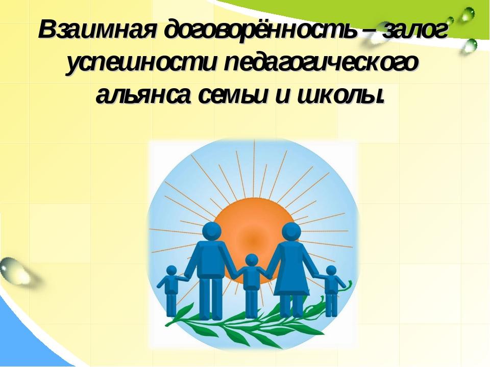 Взаимная договорённость – залог успешности педагогического альянса семьи и шк...