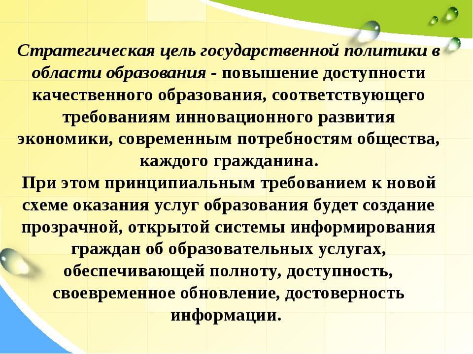 Стратегическая цель государственной политики в области образования - повышени...