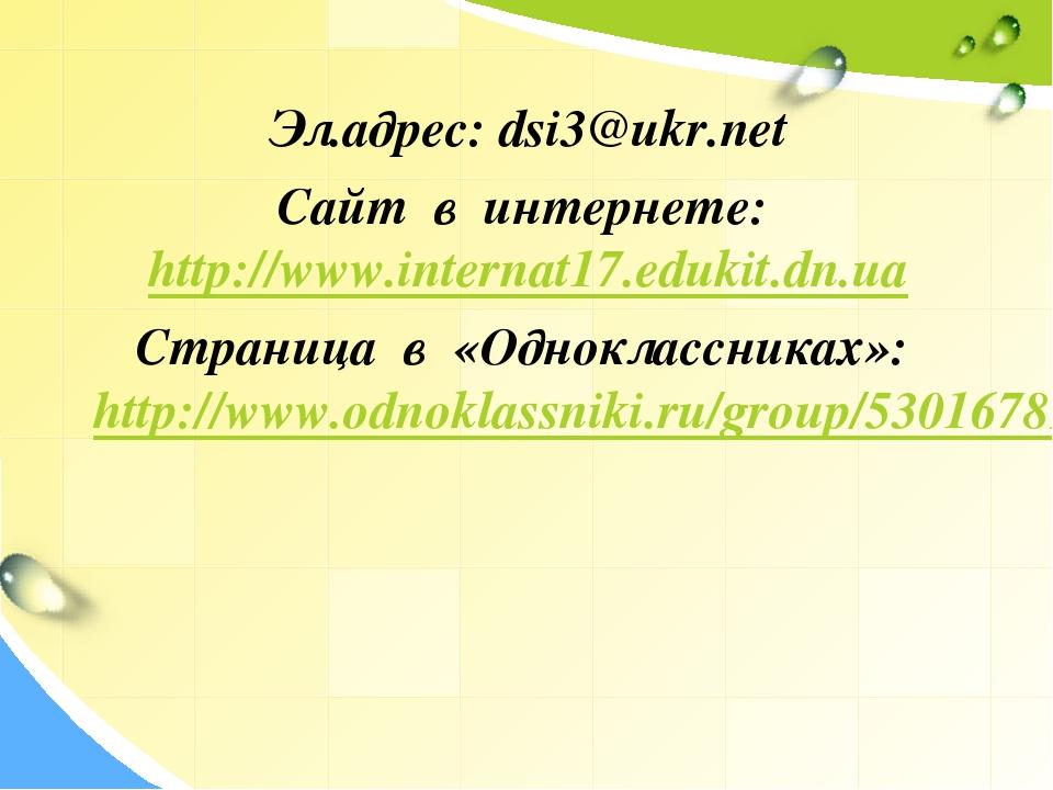 Эл.адрес: dsi3@ukr.net Сайт в интернете: http://www.internat17.edukit.dn.ua С...