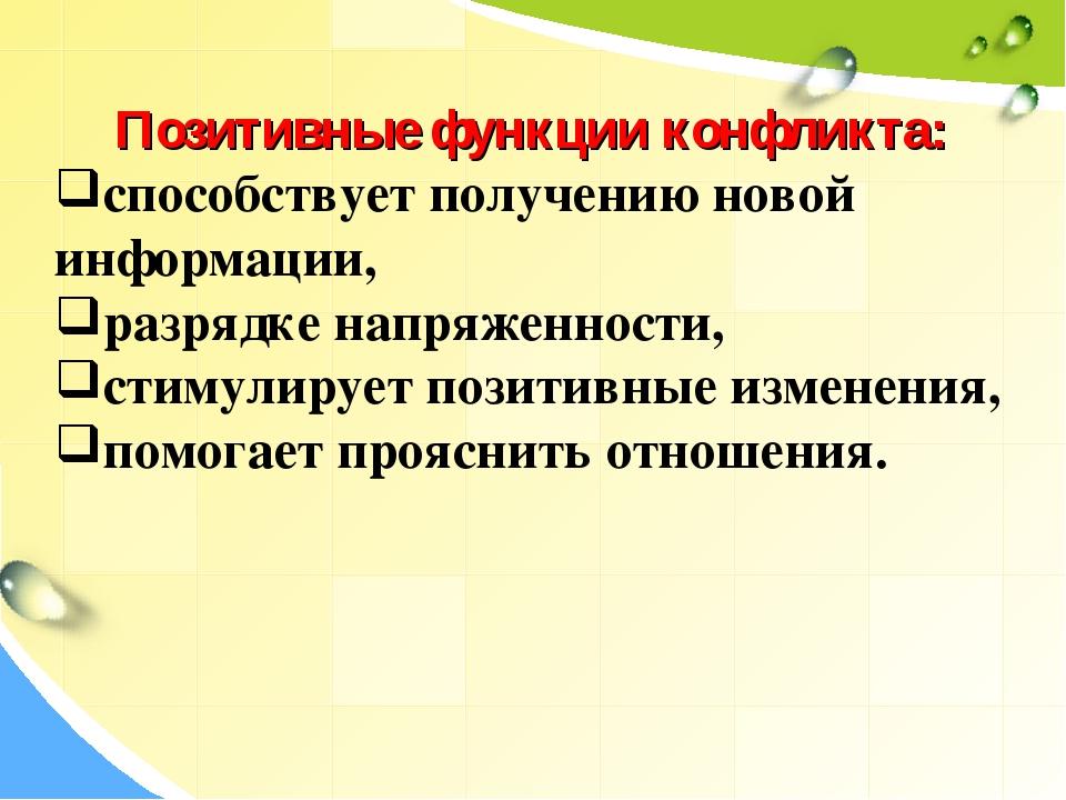 Позитивные функции конфликта: способствует получению новой информации, разряд...