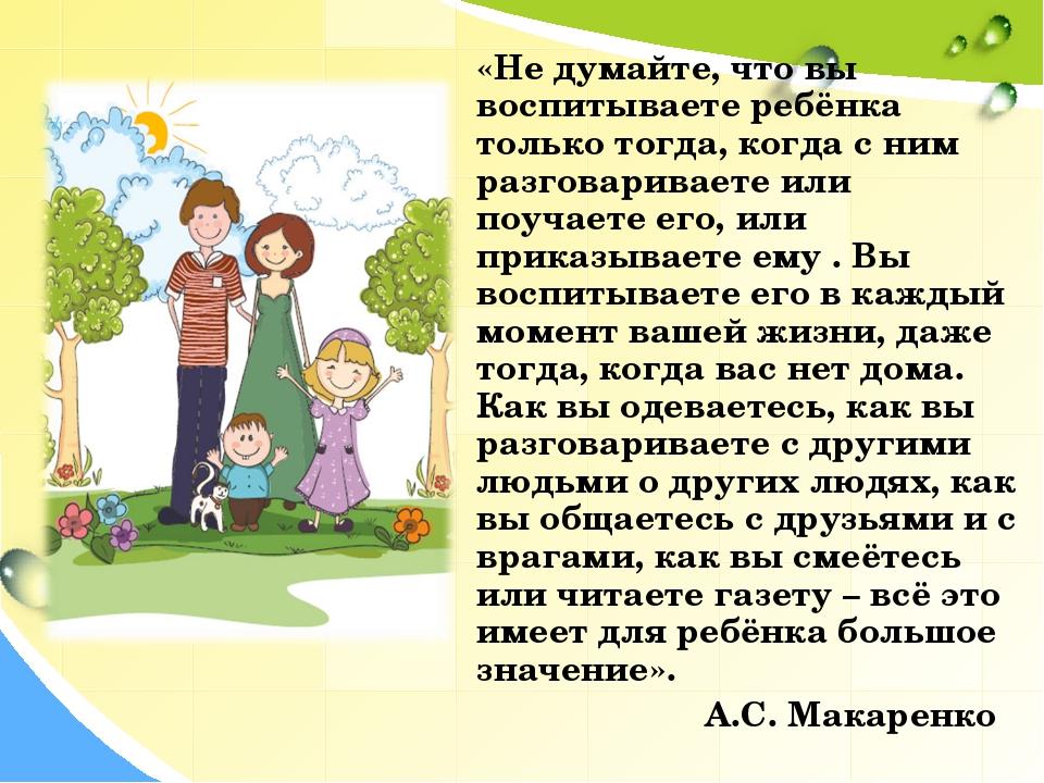 «Не думайте, что вы воспитываете ребёнка только тогда, когда с ним разговари...