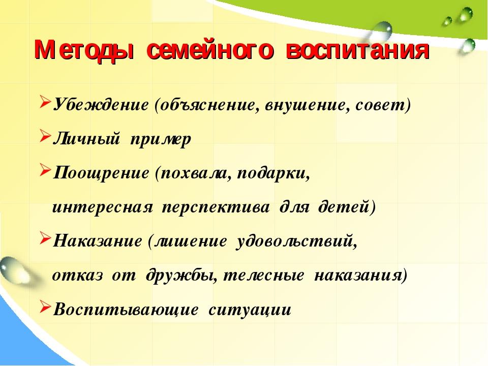 Методы семейного воспитания Убеждение (объяснение, внушение, совет) Личный пр...