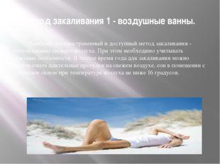 Метод закаливания 1 -воздушные ванны. Наиболее распространенный и доступный