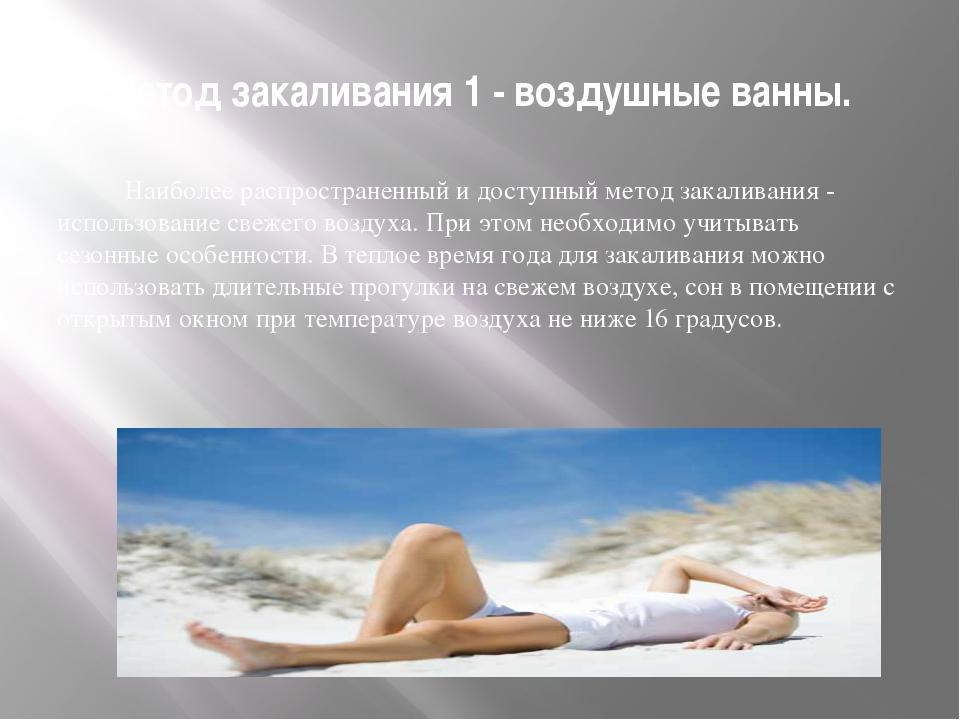 Метод закаливания 1 -воздушные ванны. Наиболее распространенный и доступный...