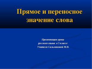 Прямое и переносное значение слова Презентация урока русского языка в 5 класс