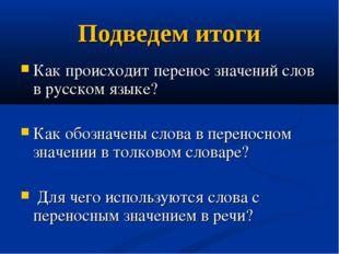 Подведем итоги Как происходит перенос значений слов в русском языке? Как обоз