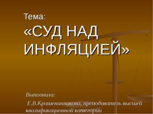 Выполнила: Е.В.Крашенинникова, преподаватель высшей квалификационной категори