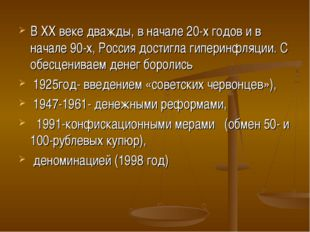 В ХХ веке дважды, в начале 20-х годов и в начале 90-х, Россия достигла гипери