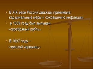 В ХIХ веке Россия дважды принимала кардинальные меры к сокращению инфляции: в