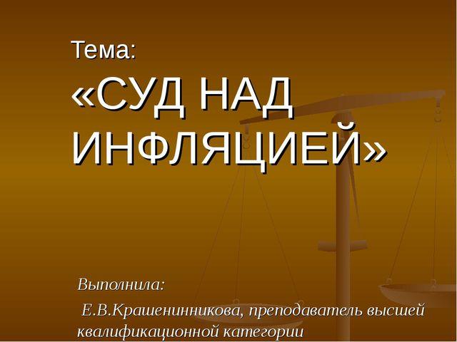 Выполнила: Е.В.Крашенинникова, преподаватель высшей квалификационной категори...