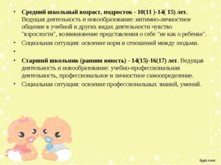 Средний школьный возраст, подросток - 10(11 )-14( 15) лет. Ведущая деятельнос