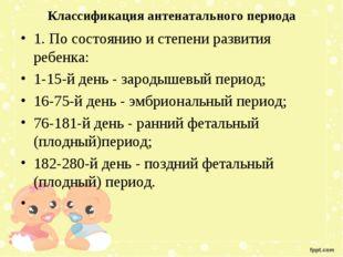 Классификация антенатального периода 1. По состоянию и степени развития ребен