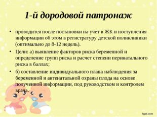 1-й дородовой патронаж проводится после постановки на учет в ЖК и поступления