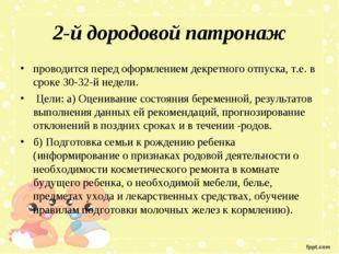 2-й дородовой патронаж проводится перед оформлением декретного отпуска, т.е.