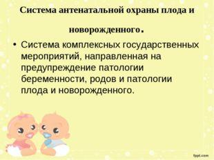 Система антенатальной охраны плода и новорожденного. Система комплексных госу