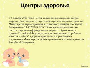 Центры здоровья С 1 декабря 2009 года в России начали функционировать центры