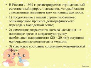 В России с 1992 г. регистрируется отрицательный естественный прирост населени