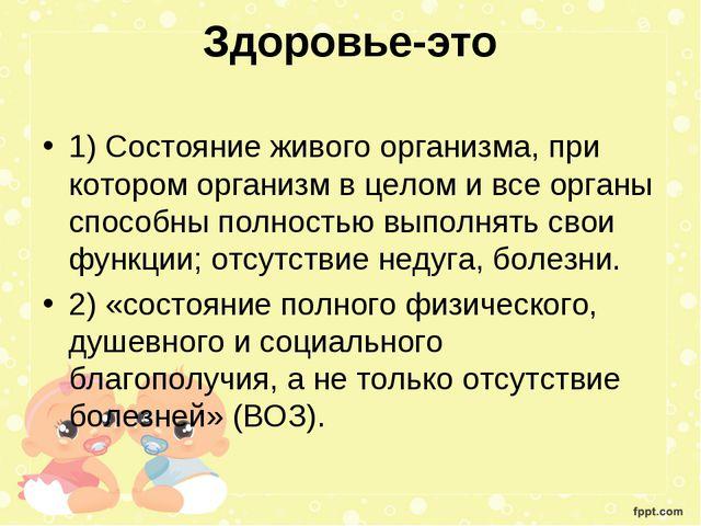 Здоровье-это 1) Состояние живого организма, при котором организм в целом и вс...