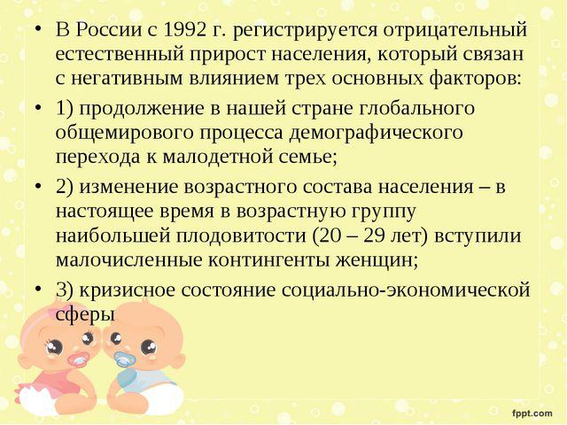 В России с 1992 г. регистрируется отрицательный естественный прирост населени...