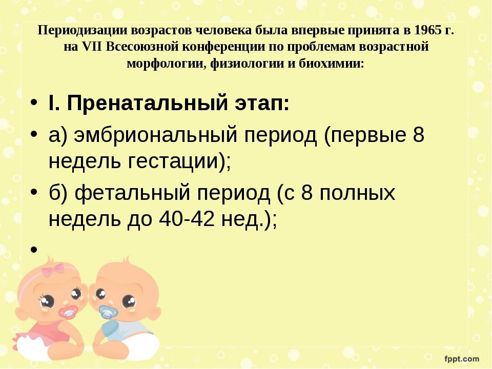 Периодизации возрастов человека была впервые принята в 1965 г. на VII Всесою...
