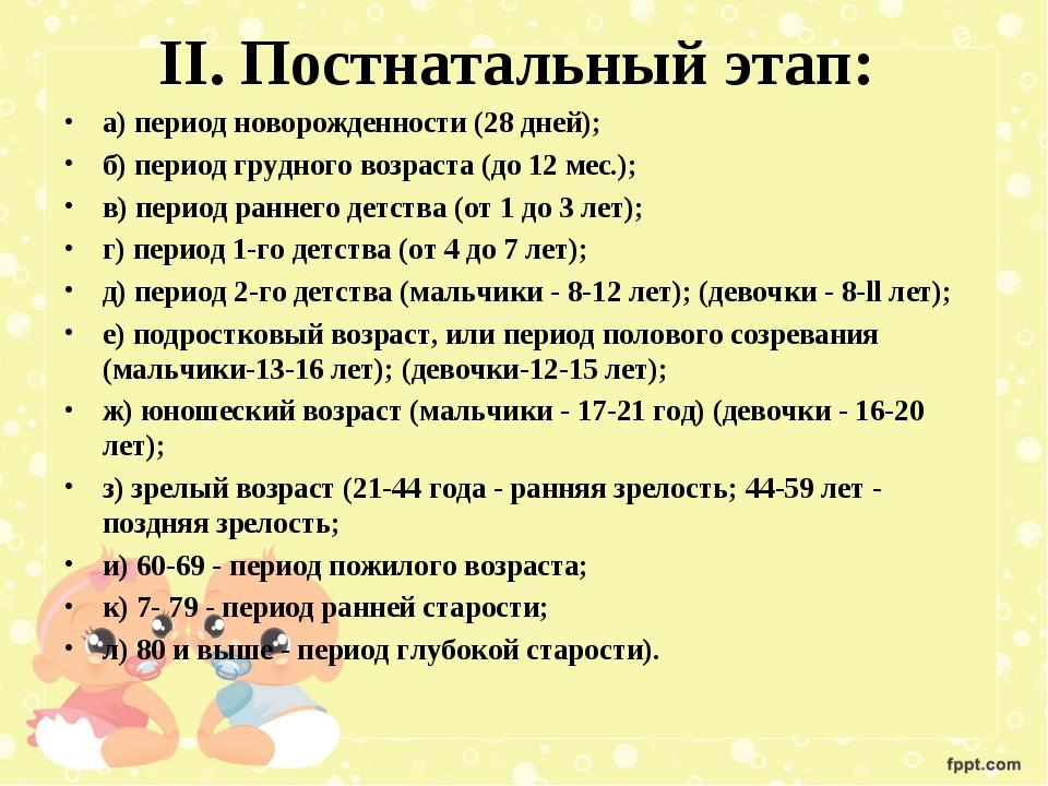 II. Постнатальный этап: а) период новорожденности (28 дней); б) период грудн...