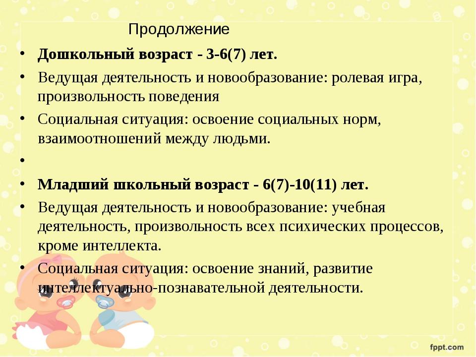 Продолжение Дошкольный возраст - 3-6(7) лет. Ведущая деятельность и новообраз...