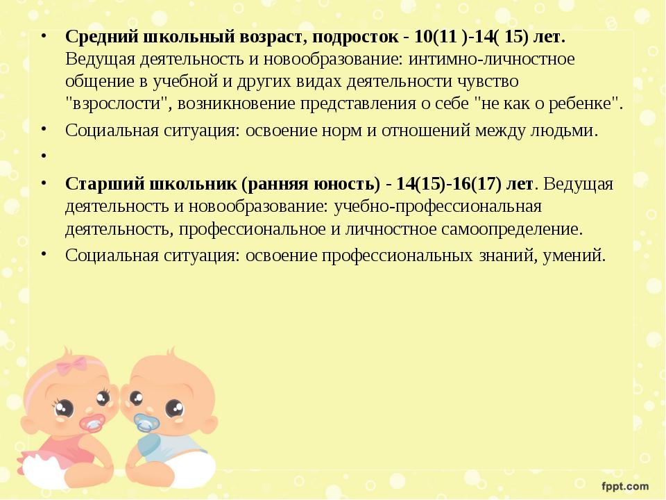 Средний школьный возраст, подросток - 10(11 )-14( 15) лет. Ведущая деятельнос...