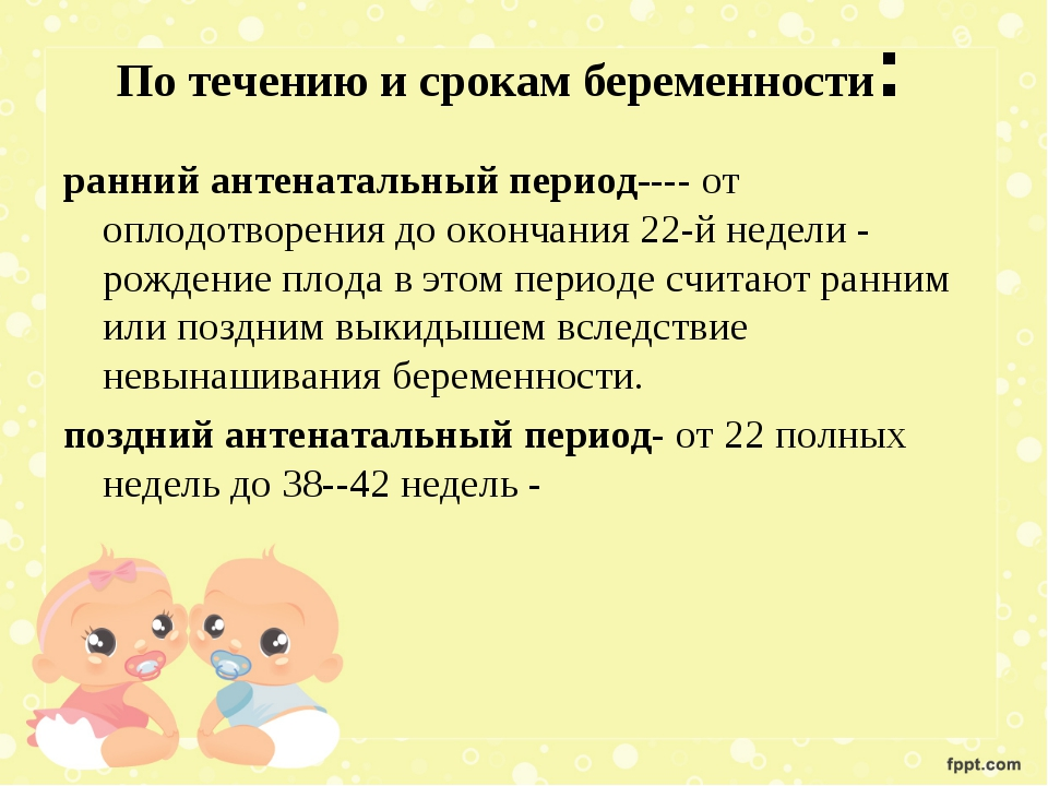 По течению и срокам беременности: ранний антенатальный период---- от оплодот...