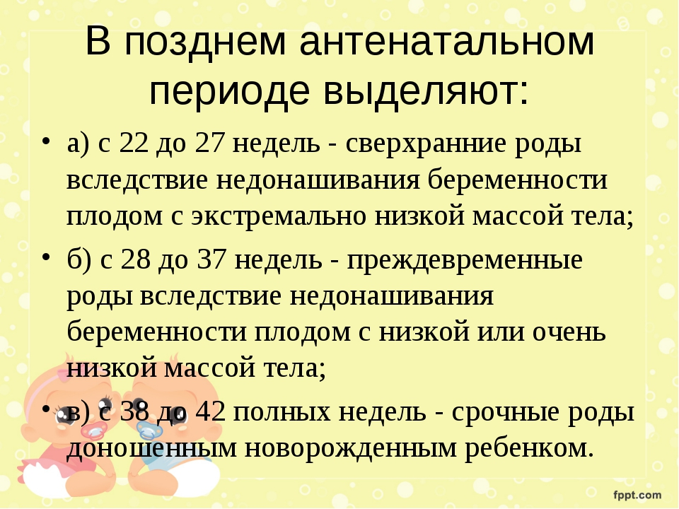 В позднем антенатальном периоде выделяют: а) с 22 до 27 недель - сверхранние...