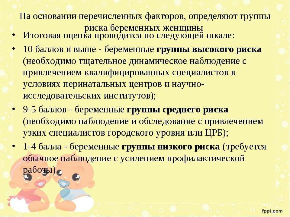 Динамическое наблюдение за беременными женщинами