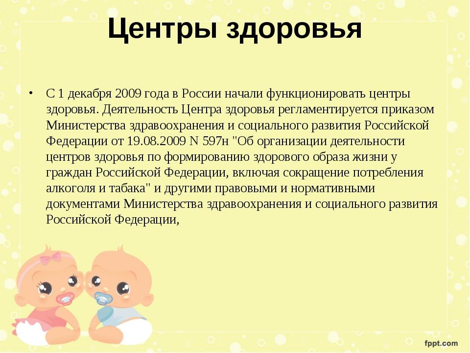 Центры здоровья С 1 декабря 2009 года в России начали функционировать центры...