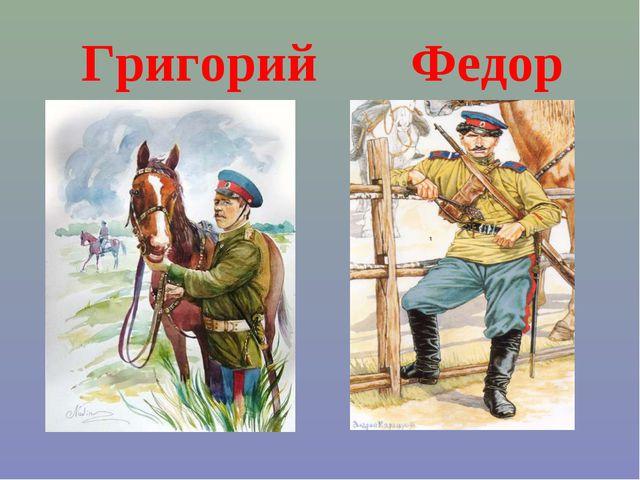 Григорий Федор