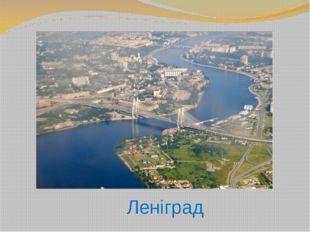 Леніград