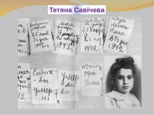 Тетяна Савічева