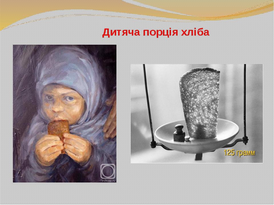 Дитяча порція хліба