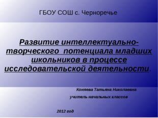 ГБОУ СОШ с. Черноречье Коняева Татьяна Николаевна учитель начальных классов 2