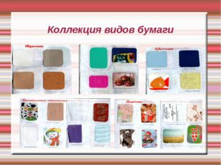 Коллекция видов бумаги