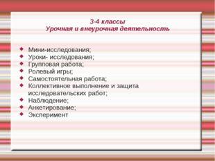 3-4 классы Урочная и внеурочная деятельность Мини-исследования; Уроки- исслед