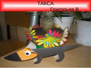 ТАКСА Григорьев В