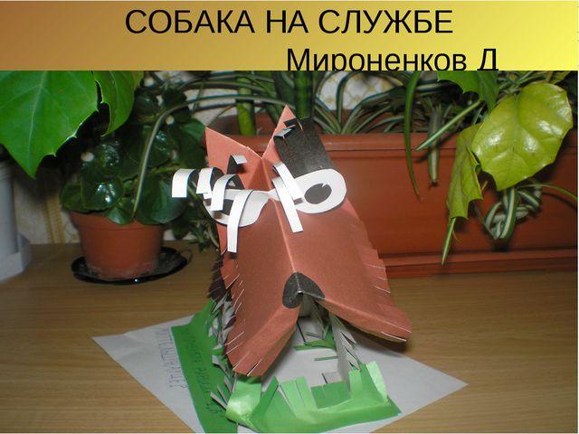 СОБАКА НА СЛУЖБЕ Мироненков Д