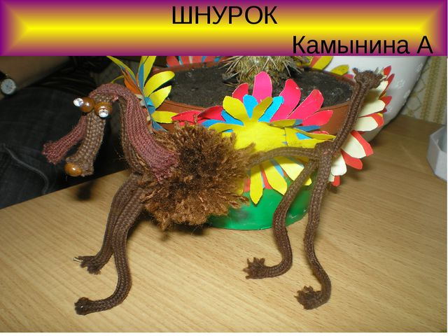 ШНУРОК Камынина А